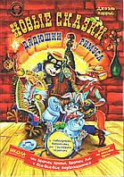 Сказки для детей Новые сказки дядюшки Римуса, или Братец Кролик, Братец Лис и все-все-все возвращаются , фото 1