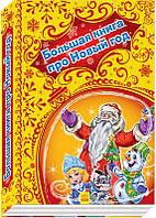 !Ранок Картон (Новый год) Новорічні історії (подарок) РУС Большая книга про Новый год (Новорічні іст