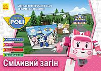 Ранок Robocar Poli Розмальовка плакат Сміливий загін
