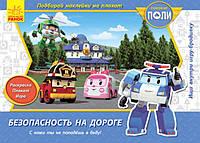 Ранок Robocar Poli Розмальовка плакат РУС Безопасность на дороге
