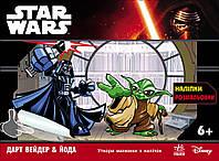 Ранок StarWars з наліпками Дарт Вейдер і Йода