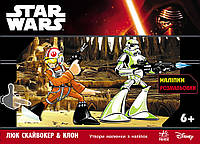 Ранок StarWars з наліпками Люк Скайвокер і Клон