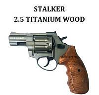 """Револьвер Stalker Titanium 2,5"""" (Коричневая рукоять)"""