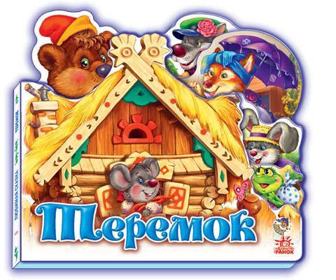 Ранок Картон Улюблена казка Мини РУС Теремок, фото 2