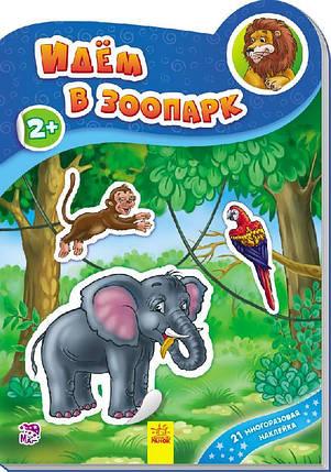 Ранок Наклейчики РУС Идём в зоопарк, фото 2