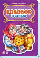 Ранок Казки у віршах Колобок РУС