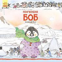 Ранок Історії про тварин Пінгвіненя Боб
