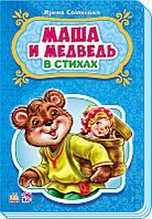 Ранок Казки у віршах Маша и медведь РУС