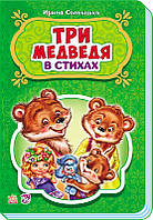 Ранок Казки у віршах Три медведя в стихах РУС