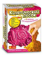 Кинетический песок 500 грамм Овощи Оранжевый и розовый