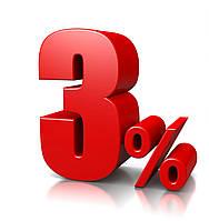 СКИДКА -3% ПРИ ЗАКАЗЕ ЧЕРЕЗ КОРЗИНУ