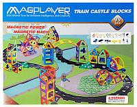 Конструктор Magplayer магнитный набор 99 эл., развивающие конструкторы для детей