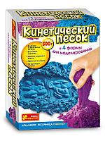 Кинетический песок 500 грамм Транспорт Синий и фиолетовый