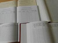 Книга бухгалтерская, учёта