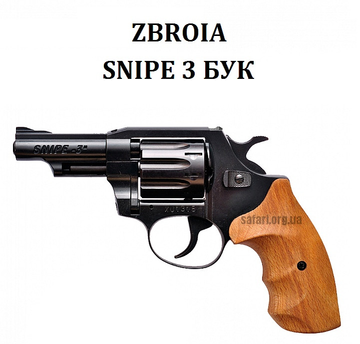 Револьвер Zbroia SNIPE 3 (бук)