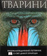 Тварини. Енциклопедичний путівник у світ дикої природи, фото 1