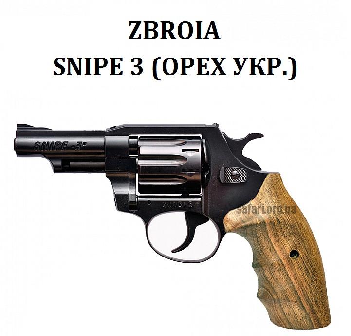 Револьвер Zbroia SNIPE 3 (орех укр.)