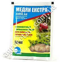Медян Экстра 350 SC к.с. 20 мл
