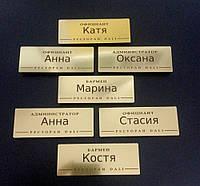 БЕЙДЖИ ДЛЯ РЕСТОРАНОВ,КАФЕ,БАРОВ
