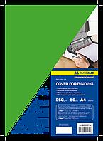 "Обкладинка картонна ""глянец"" А4 250гм2, (20 шт.уп.), зелена"