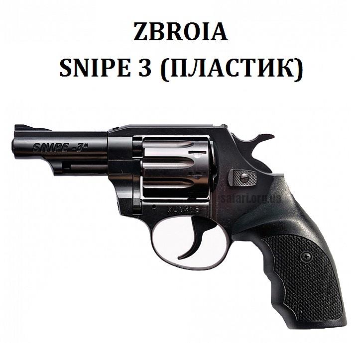 Револьвер под патрон Флобера Zbroia SNIPE 3 (пластик)