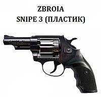 Револьвер Zbroia SNIPE 3 (пластик)