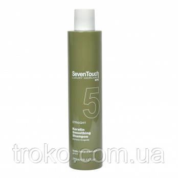 Seven Touch Keratin Smoothing Shampoo Шампунь для выравнивания и разглаживания волос (кератиновое выравнивание