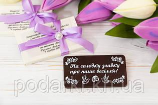 Шоколадний подарунок для гостей весілля