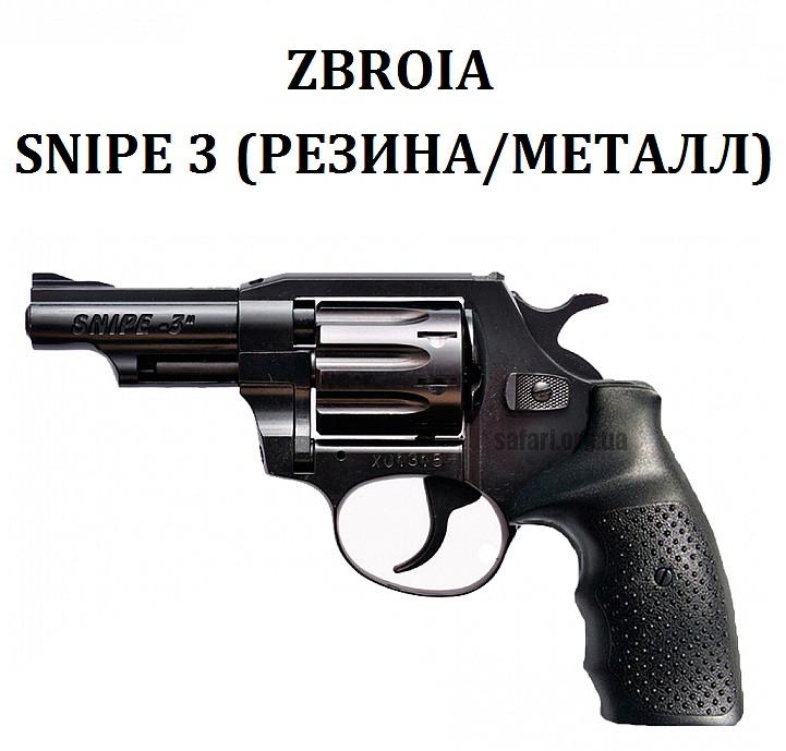 Револьвер под патрон Флобера Zbroia SNIPE 3 (рез. мет.)