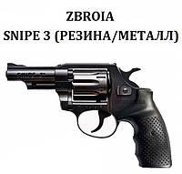 Револьвер Zbroia SNIPE 3 (рез. мет.)