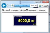 Программное обеспечение «Certus.ActiveX» к весам СВА