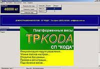 ТПКОДА – программный продукт для организации учета взвешиваний на электронных весах Certus