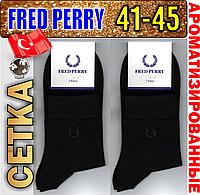 Мужские носки с сеткой ароматизированные FRED PERRY  200 иголок Турецкие 41-45р высокое качество НМП-98