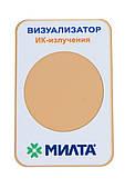 Аппарат магнито-инфракрасно-лазерный терапевтический «Милта Ф-8-01» (7-9 Вт)