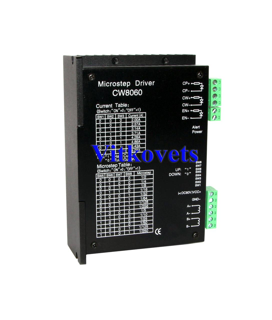 Драйвер контроллер шагового двигателя CW8060 ЧПУ CNC 6A
