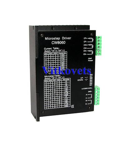 Драйвер контроллер шагового двигателя CW8060 ЧПУ CNC 6A, фото 2