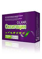 Окситоцин 10 ОД  амп. 5мл  ін. №10 O.L.KAR *