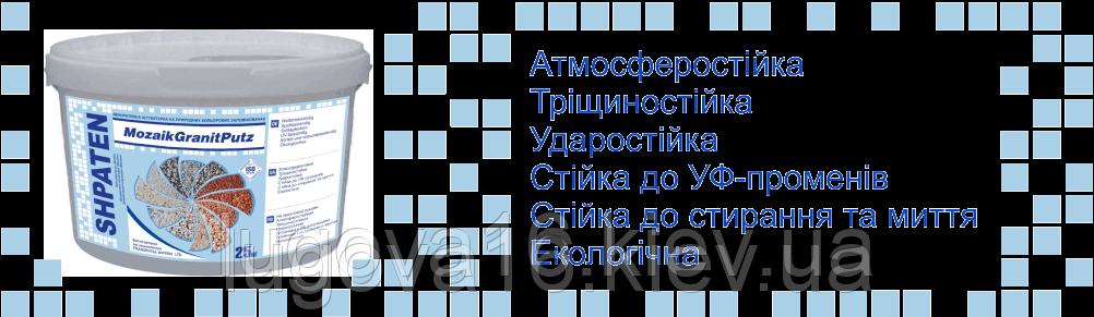 "Штукатурка декоративна ""Мозаїка"" SHPATEN MOZAIK GRANITPUTZ M (зерно 1-1,5 мм), 25кг"
