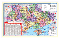 """09-0145-2 Підкладка для письма """"Мапа України"""" (590x415мм, PVC)"""