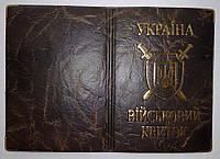 Обложка док военный билет кожзам с гербом / без герба