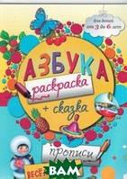 Наталья Мойсик Азбука раскраска. Сказка. Прописи. Стихи. Для детей от 3 до 6 лет