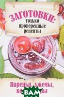 Шабанова В.В. Заготовки. Только проверенные рецепты. Варенья, джемы, конфитюры