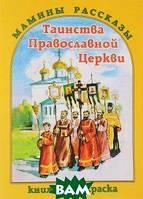 Таинства Православной Церкви. Книжка-расскраска