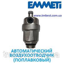 Автоматический воздухоотводчик 1/2 поплавковый EMMETI