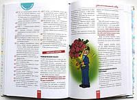 Купити енциклопедію для хлопчиків