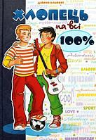 Енциклопедія для хлопців купити