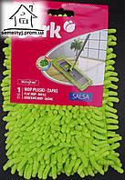 Запаска на швабру York Salsa (зеленая)
