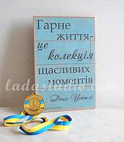 Настенная или настольная дощечка с цитатой о воспоминаниях, для украшения дома или офиса