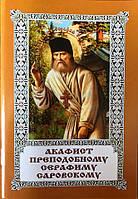 Акафист преподобному Серафиму Соровскому чудотворцу с житием.