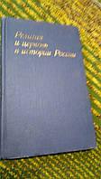 Религия и церковь в истории России А.Сахаров